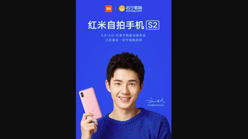Xiaomi Redmi S2 Launch Date Confirmed